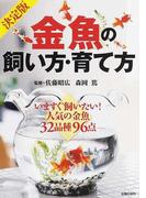 金魚の飼い方・育て方 いますぐ飼いたい!人気の金魚32品種96点 決定版