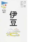 伊豆 第8版 (ブルーガイド てくてく歩き)(ブルーガイド)
