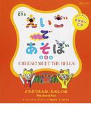 NHK Eテレえいごであそぼえほん どうぶつえんは、たのしいね CHEESE! MEET THE BELLS