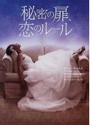 秘密の扉、恋のルール 1 (MIRA文庫)(MIRA文庫)