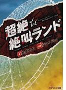 超絶☆絶叫ランド (スマッシュ文庫)(スマッシュ文庫)