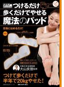 つけるだけ歩くだけでやせる魔法のパッド 足指パッドつき (主婦の友生活シリーズ)(主婦の友生活シリーズ)