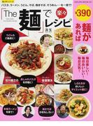 「The麵」で楽々レシピ パスタ、ラーメン、うどん、そば、焼きそば、そうめん…を一冊で! (SAKURA MOOK 楽LIFEシリーズ)(サクラムック)