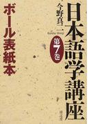 日本語学講座 第7巻 ボール表紙本