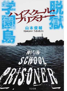 脱獄学園島 ハイスクール・プリズナー (TO文庫)(TO文庫)