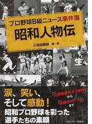 プロ野球B級ニュース事件簿昭和人物伝