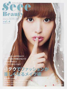 s'eee Beauty Girly‐est Fashion Label vol.4 beauty issue