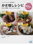かさ増しレシピ まんぷく&簡単!おいしいダイエットごはん フードコーディネーター新谷友里江の