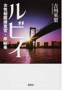 ルビイ (宝島社文庫 女性秘匿捜査官・原麻希)(宝島社文庫)