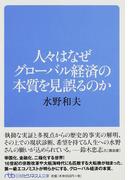 人々はなぜグローバル経済の本質を見誤るのか (日経ビジネス人文庫)(日経ビジネス人文庫)