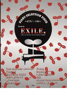 Song by EXILE他 ピアノ・ソロ 三代目J Soul Brothers/EXILE ATSUSHI&辻井伸行 (PIANO SELECTION PIECE)