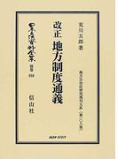 日本立法資料全集 別巻918 改正地方制度通義