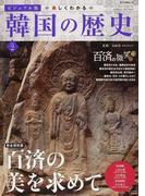 ビジュアル版楽しくわかる韓国の歴史 VOL.2 百済の美を求めて (キネマ旬報ムック)