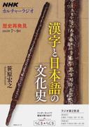 漢字と日本語の文化史 (NHKシリーズ NHKカルチャーラジオ歴史再発見)(NHKシリーズ)