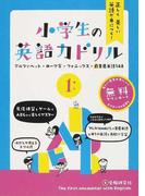 小学生の英語力ドリル 正しく美しい英語が身につく! 1 ABCから最重要単語148