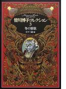 皆川博子コレクション 3 冬の雅歌