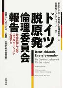 ドイツ脱原発倫理委員会報告 社会共同によるエネルギーシフトの道すじ 原題『ドイツのエネルギー大転換−未来のための共同事業』