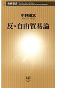 反・自由貿易論(新潮新書)(新潮新書)