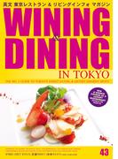 WINING & DINING in TOKYO 43 (ワイニング&ダイニング・イン・東京)