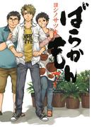 ばらかもん7巻(ガンガンコミックスONLINE)