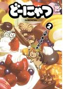 どーにゃつ2巻(ヤングガンガンコミックス)
