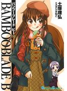 BAMBOO BLADE B10巻