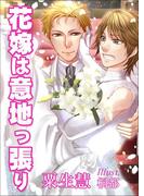 花嫁は意地っ張り