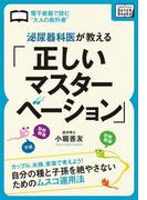 【期間限定価格】泌尿器科医が教える「正しいマスターベーション」(impress QuickBooks)