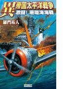 異 帝国太平洋戦争 激闘! 珊瑚海海戦(歴史群像新書)