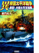 異 帝国太平洋戦争 激闘! 中部太平洋海戦(歴史群像新書)