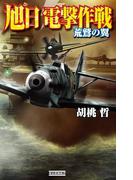 旭日 電撃作戦 荒鷲の翼(歴史群像新書)