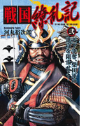 戦国繚乱記 弐(歴史群像新書)