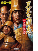 天正三国志1(歴史群像新書)