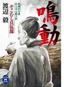 「鳴動」そこむし兵伍郎(学研M文庫)