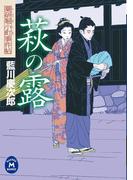 薬研堀小町事件帖 萩の露(学研M文庫)