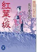 薬研堀小町事件帖 紅葉の坂(学研M文庫)