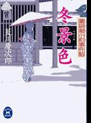 薬研堀小町事件帖 冬景色(学研M文庫)