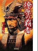 燎原の覇者 1(歴史群像新書)