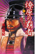 燎原の覇者 2(歴史群像新書)