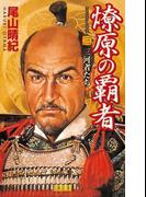 燎原の覇者 3(歴史群像新書)