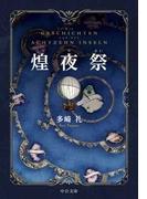 煌夜祭(中公文庫)
