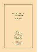 唱歌誕生 - ふるさとを創った男(中公文庫)