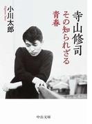 寺山修司 その知られざる青春(中公文庫)