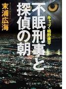 不眠刑事と探偵の朝 - キャップ・嶋野康平(中公文庫)