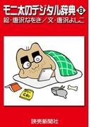 モニ太のデジタル辞典8(読売ebooks)