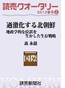 読売クオータリー選集2013年春号2・過激化する北朝鮮・地政学的な位置を生かした生存戦略(読売ebooks)
