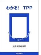 わかる! TPP(読売デジタル新書)