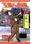 王者への道 King's Fair Way 第8巻