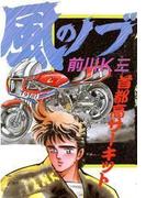 風のノブ 第3巻