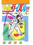 ギャルがライバル!! 第1巻